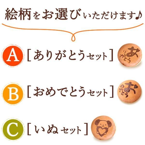 敬老の日ギフト プレゼント どら焼き お菓子 和菓子 スイーツセット|oimoya|06
