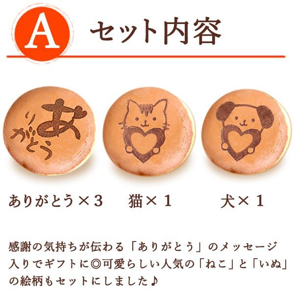 敬老の日ギフト プレゼント どら焼き お菓子 和菓子 スイーツセット|oimoya|08