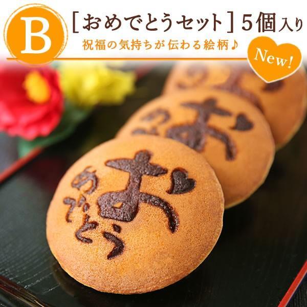 敬老の日ギフト プレゼント どら焼き お菓子 和菓子 スイーツセット|oimoya|09