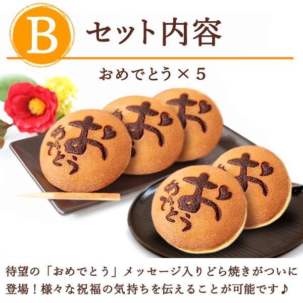 敬老の日ギフト プレゼント どら焼き お菓子 和菓子 スイーツセット|oimoya|10