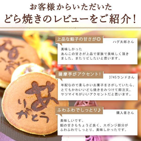誕生日 プレゼント お菓子 お祝い どら焼き ギフト 和菓子 スイーツ|oimoya|13