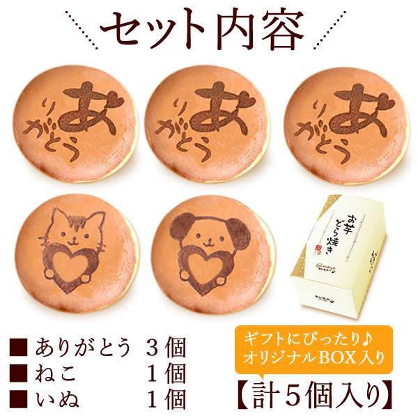 誕生日 プレゼント お菓子 お祝い どら焼き ギフト 和菓子 スイーツ|oimoya|03