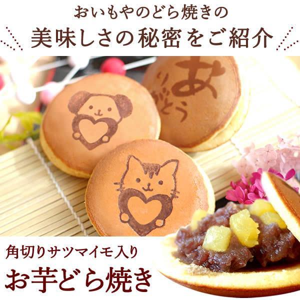 誕生日 プレゼント お菓子 お祝い どら焼き ギフト 和菓子 スイーツ|oimoya|04