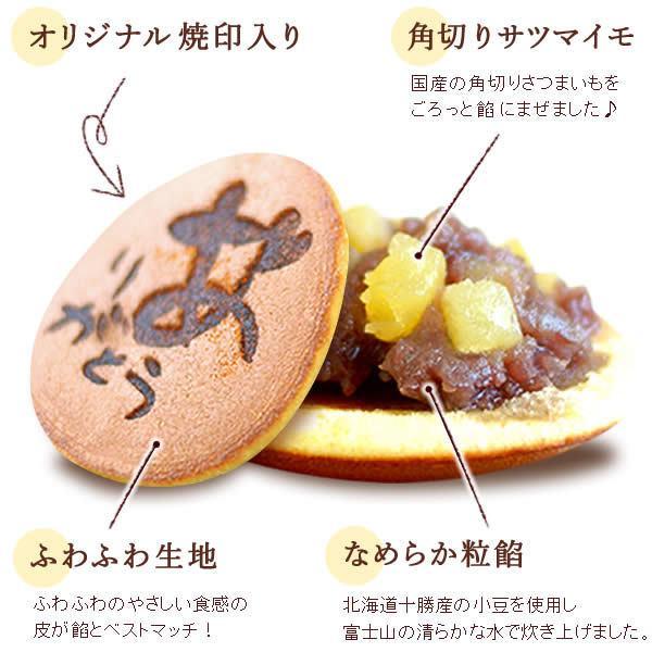 誕生日 プレゼント お菓子 お祝い どら焼き ギフト 和菓子 スイーツ|oimoya|06