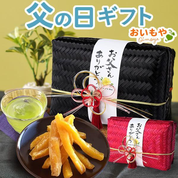 敬老の日 プレゼント 干し芋ギフト お菓子 敬老の日ギフト 和菓子 スイーツ|oimoya