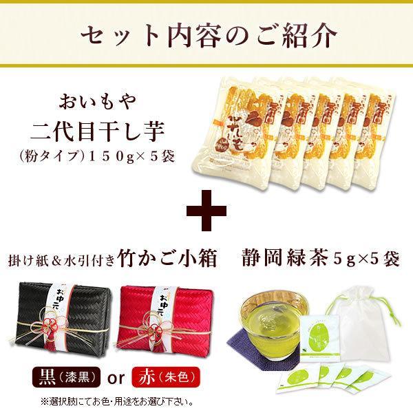 敬老の日 プレゼント 干し芋ギフト お菓子 敬老の日ギフト 和菓子 スイーツ|oimoya|02
