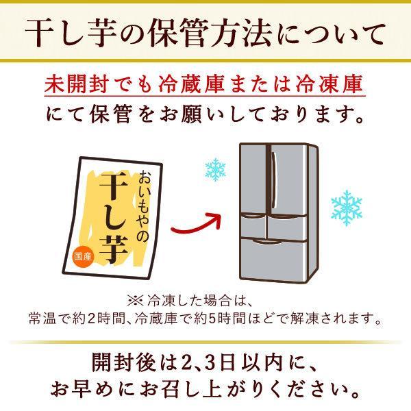 敬老の日 プレゼント 干し芋ギフト お菓子 敬老の日ギフト 和菓子 スイーツ|oimoya|13