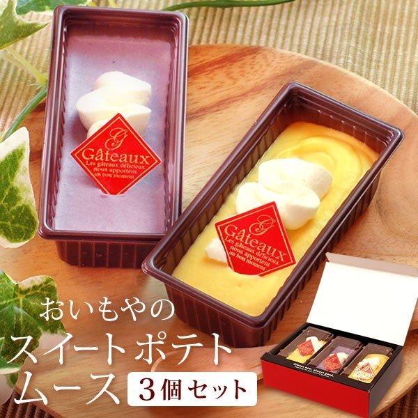 誕生日プレゼント お祝い 内祝い プチギフト プレゼント 子供 お菓子 スイーツ 個包装 ギフト お芋ムース 3個