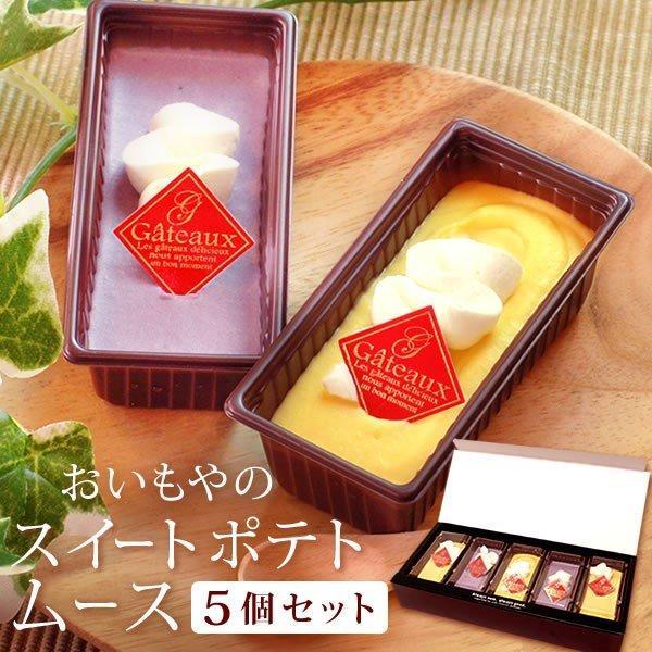 誕生日プレゼント お祝い 内祝い プチギフト プレゼント 子供 お菓子 スイーツ 個包装 ギフト お芋ムース 5個