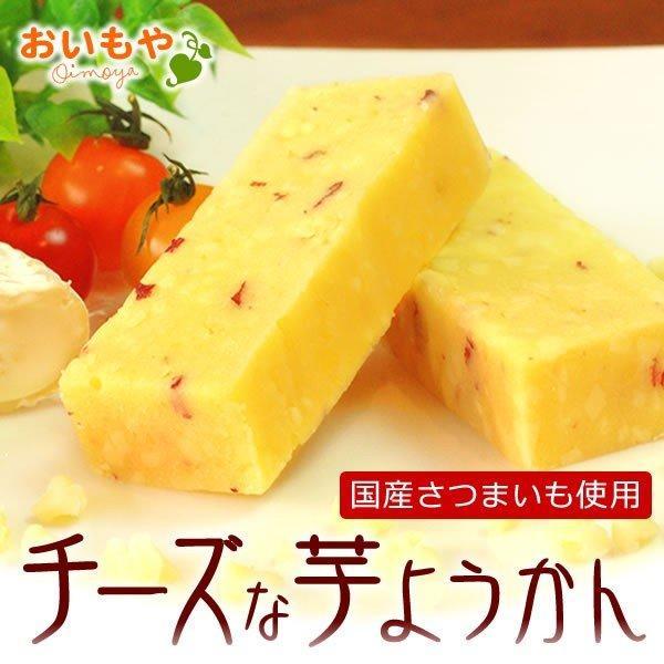 チーズ芋ようかん さつまいも スイーツ お菓子 ギフト プレゼント 誕生日 お祝い 5本|oimoya