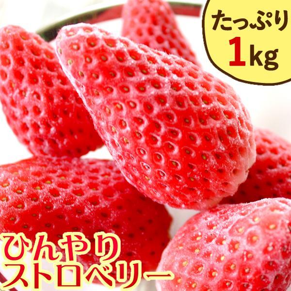 冷凍いちご イチゴ 冷凍フルーツ 1kg 国産いちご あきひめ 紅ほっぺ 冷凍苺 スイーツ ストロベリー 苺アイス 春摘み 粒 シャーベット