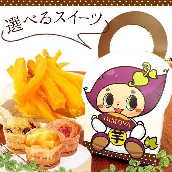 お中元 御中元 ギフト プレゼント 贈り物 お菓子 詰め合わせ スイーツ ギフト セット 誕生日|oimoya
