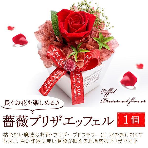 敬老の日 プレゼント プリザーブドフラワー スイーツ|oimoya|03