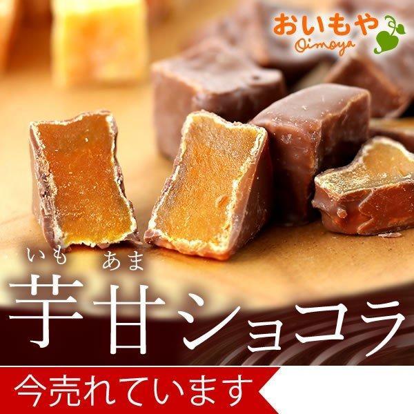 スイーツ 和菓子 お菓子 安納芋 甘納豆 ショコラ チョコレート プチギフト お芋スイーツ