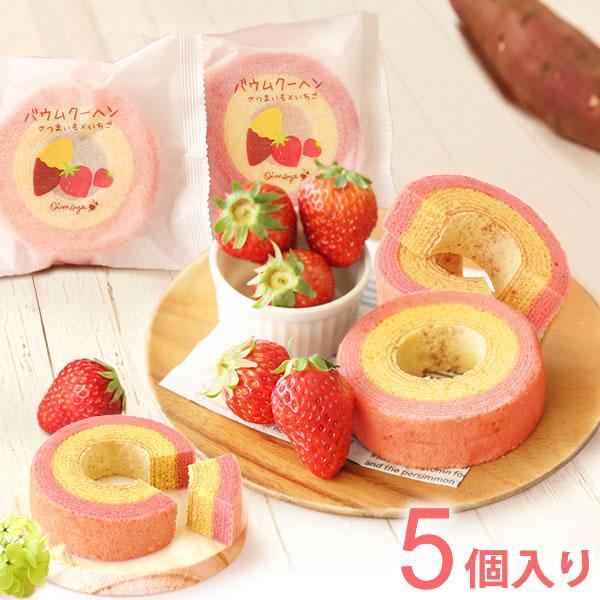 誕生日 お礼 内祝い プチギフト お祝い 苺とさつまいものバウムクーヘンS スイーツセット プレゼント お菓子 洋菓子 送料無料