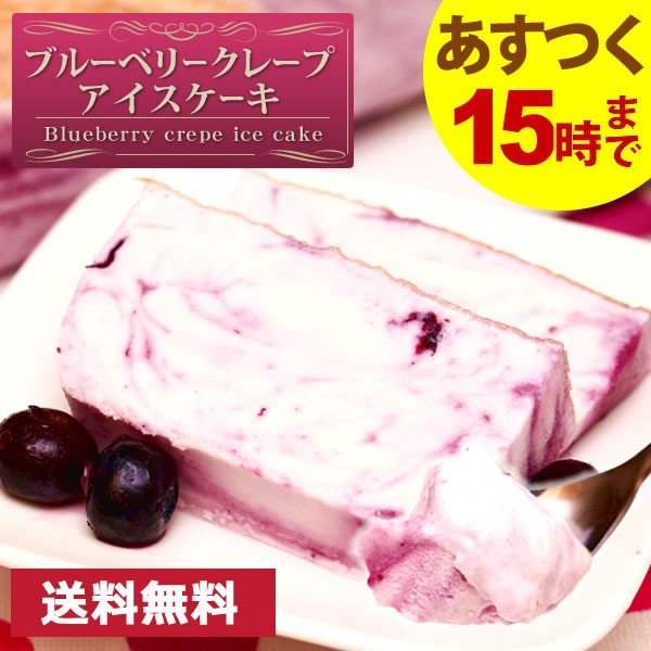 母の日 プレゼント 誕生日 アイスケーキ お菓子 スイーツ ギフト アイス 洋菓子|oimoya