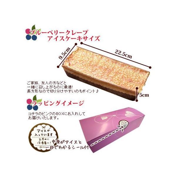 母の日 プレゼント 誕生日 アイスケーキ お菓子 スイーツ ギフト アイス 洋菓子|oimoya|02