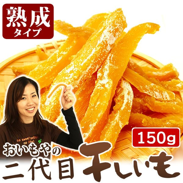 おいもや干し芋 名物ほしいも 国産和菓子 二代目干しいも 150g