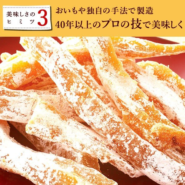 おいもや干し芋 名物ほしいも 国産和菓子 二代目干しいも 150g oimoya 10
