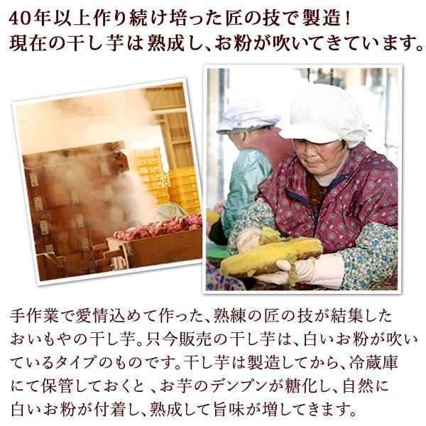 おいもや干し芋 名物ほしいも 国産和菓子 二代目干しいも 150g oimoya 11