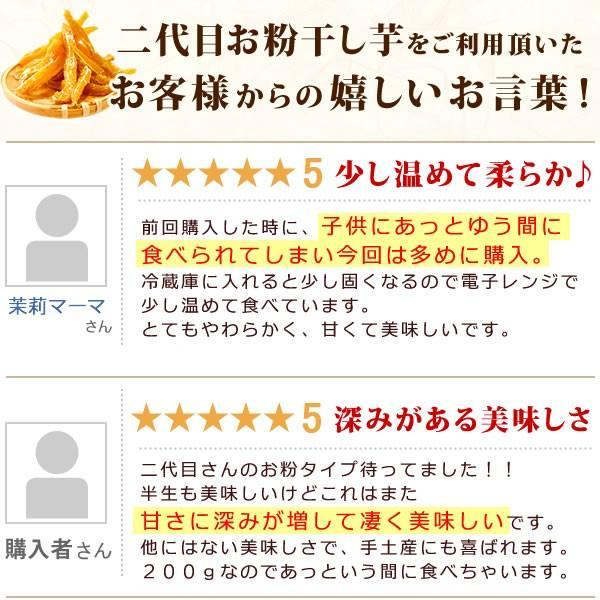 おいもや干し芋 名物ほしいも 国産和菓子 二代目干しいも 150g oimoya 12