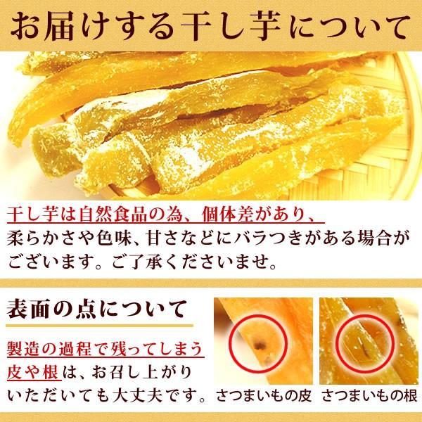 おいもや干し芋 名物ほしいも 国産和菓子 二代目干しいも 150g oimoya 13