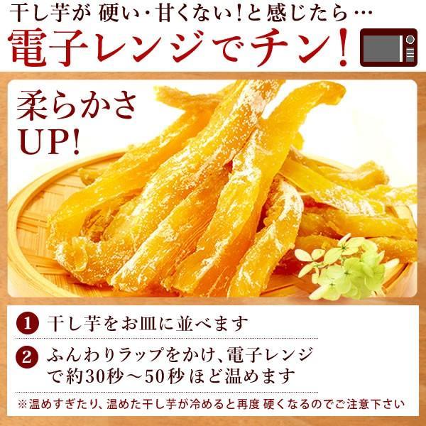 おいもや干し芋 名物ほしいも 国産和菓子 二代目干しいも 150g oimoya 15