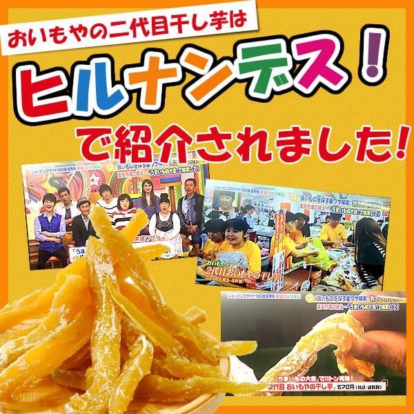 おいもや干し芋 名物ほしいも 国産和菓子 二代目干しいも 150g oimoya 16