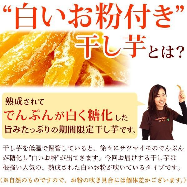 おいもや干し芋 名物ほしいも 国産和菓子 二代目干しいも 150g oimoya 02