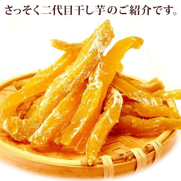 おいもや干し芋 名物ほしいも 国産和菓子 二代目干しいも 150g oimoya 03