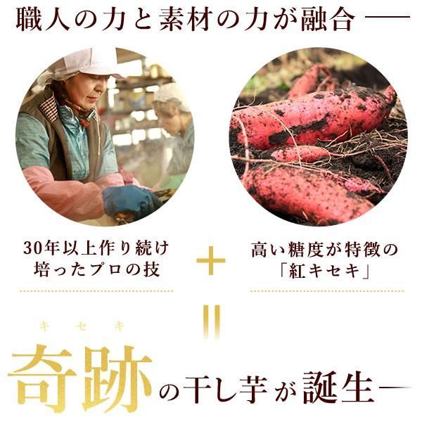 おいもや干し芋 名物ほしいも 国産和菓子 二代目干しいも 150g oimoya 04