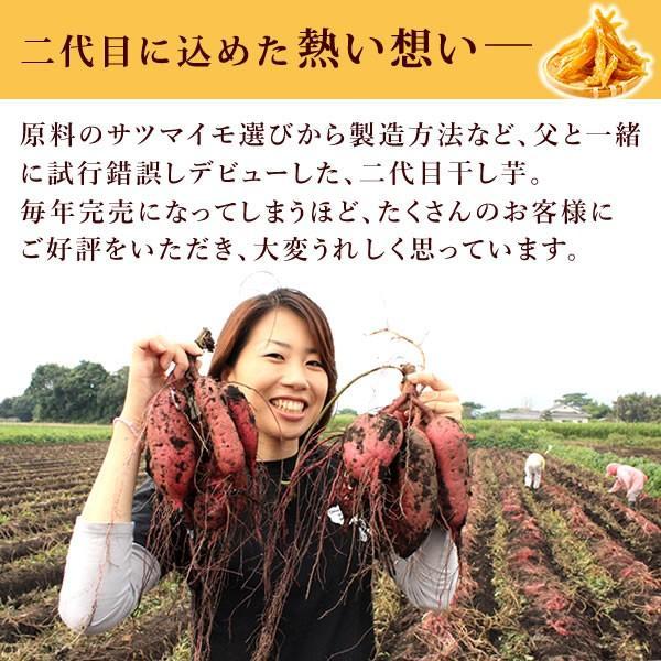 おいもや干し芋 名物ほしいも 国産和菓子 二代目干しいも 150g oimoya 05