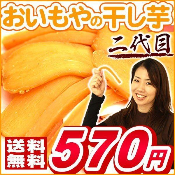 お試しセット 干し芋通販 お試し干しいも (二代目) 国産ほしいも 訳あり|oimoya