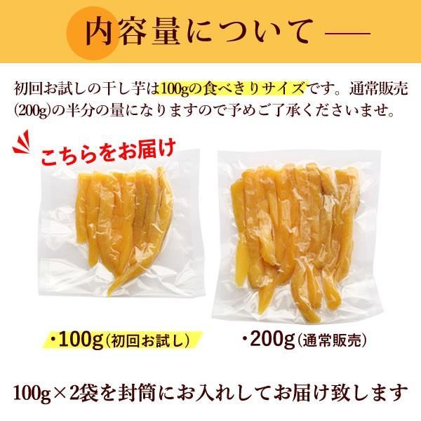 お試しセット 干し芋(ほしいも) 国産干しいも 訳あり わけありグルメ スイーツ|oimoya|11