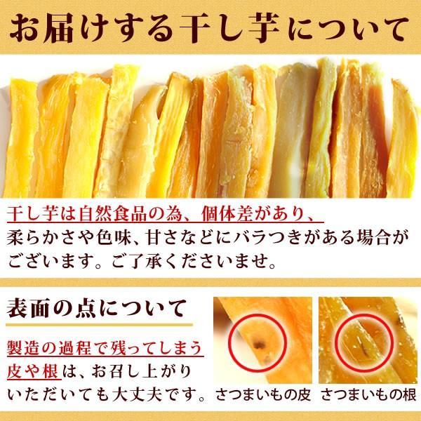 お試しセット 干し芋(ほしいも) 国産干しいも 訳あり わけありグルメ スイーツ|oimoya|08