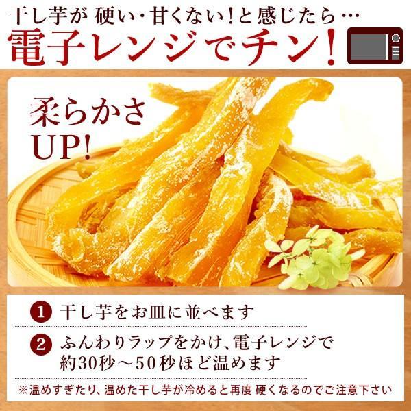 お試しセット 干し芋(ほしいも) 国産干しいも 訳あり わけありグルメ スイーツ|oimoya|10