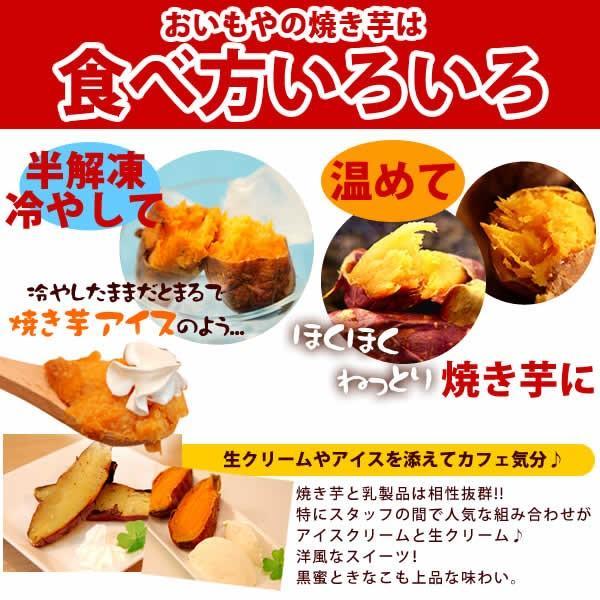 冷凍焼き芋 紅あずま 焼き芋 冷凍 アイス 国産 やきいも 人気のさつまいも スイーツ|oimoya|12