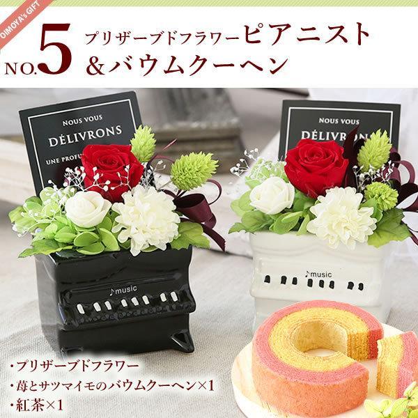 誕生日プレゼント ギフト 花  プリザーブドフラワー スイーツ 贈り物|oimoya|12