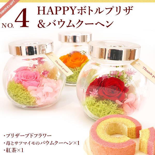 誕生日プレゼント ギフト 花  プリザーブドフラワー スイーツ 贈り物|oimoya|10