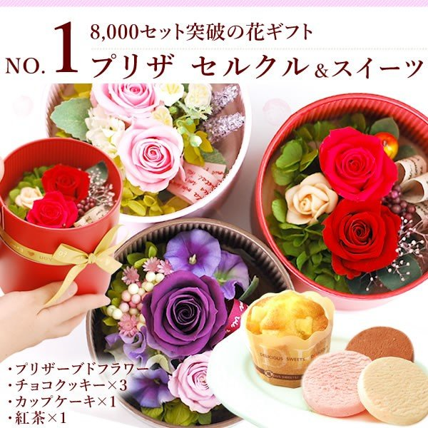 誕生日 プレゼント 内祝い お祝い 結婚祝い プリザーブドフラワー バラ ギフト 和菓子 お菓子 花とスイーツ 女性|oimoya|02