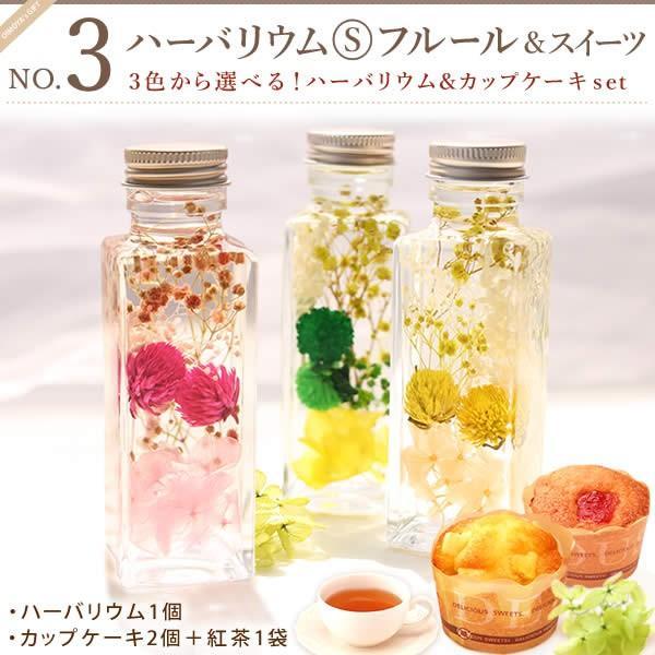 敬老の日 ギフト 2019 ハーバリウム 花 フラワー プレゼント お菓子 70代 80代|oimoya|11