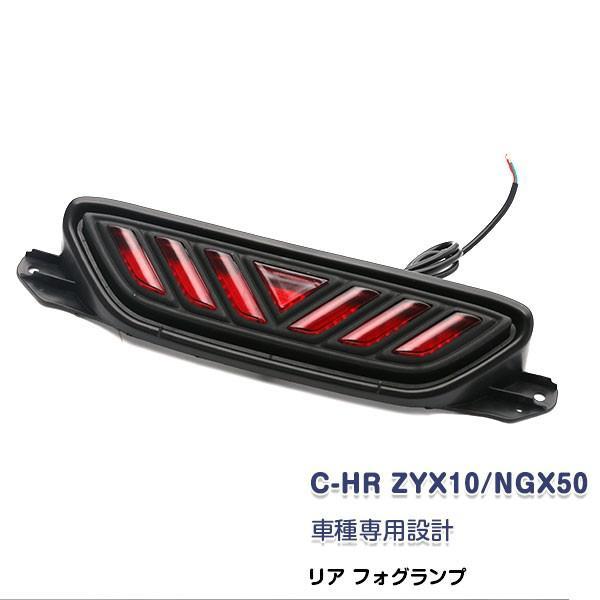 トヨタ C-HR ZYX10/NGX50 リア フォグランプ バックランプ LED ランプ 直接配線 追突防止 ドレスアップ 外装品※新品 1pcs 3226