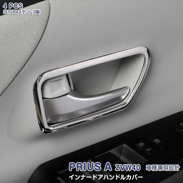 プリウスα ZVW40 ドアベゼルカバー インナー ドアハンドルカバー インテリアパネル 4PCS ステンレス製 アクセサリー ドレスアップ 内装パーツ EX195