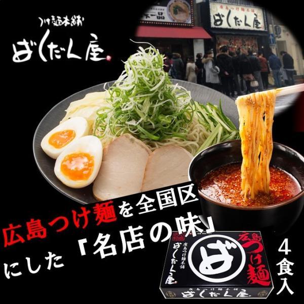 ばくだん屋 つけ麺 (1010246)