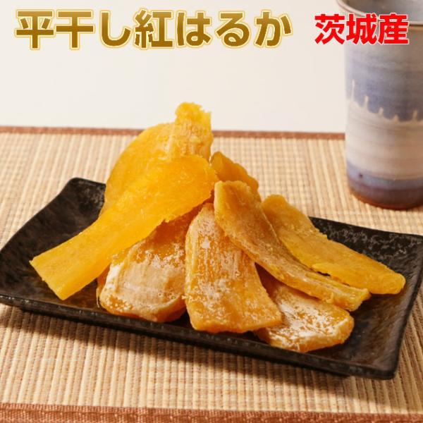 干し芋 ほしいも 無添加 茨城県ひたちなか産 干し芋 紅はるか150g×5袋 国産  干しいも 干しイモ 平干し ギフト お歳暮 年賀