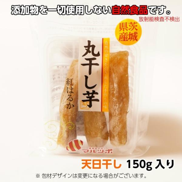 干し芋 ほしいも 丸干し芋 無添加 茨城県ひたちなか産 紅はるか200g×5袋  国産 干しいも 干しイモ 丸干  ギフト 通販|oishiine-ibaraki|06
