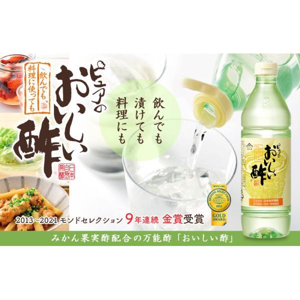 おいしい酢 900ml  10秒に1本売れる!みかん果実酢配合 まろやかな甘みで飲んでおいしい、料理にべんりで酢のもの簡単 ランキング1位のおいしいお酢|oisi|03