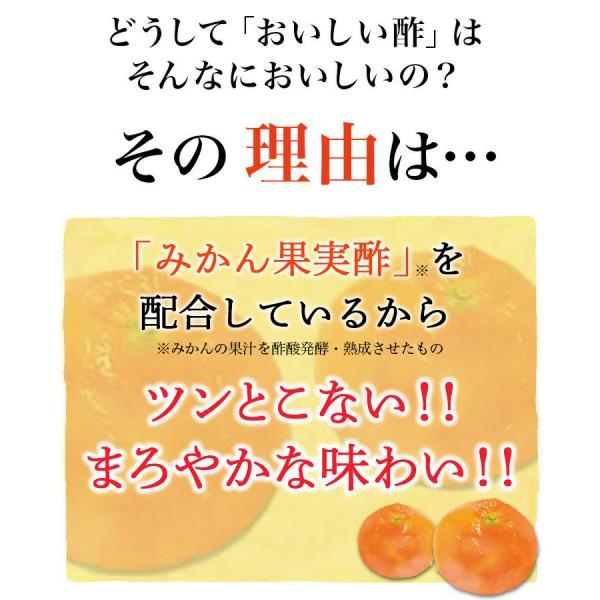 おいしい酢 900ml  10秒に1本売れる!みかん果実酢配合 まろやかな甘みで飲んでおいしい、料理にべんりで酢のもの簡単 ランキング1位のおいしいお酢|oisi|06