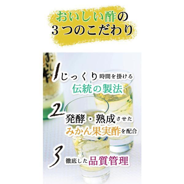 おいしい酢 900ml  10秒に1本売れる!みかん果実酢配合 まろやかな甘みで飲んでおいしい、料理にべんりで酢のもの簡単 ランキング1位のおいしいお酢|oisi|09