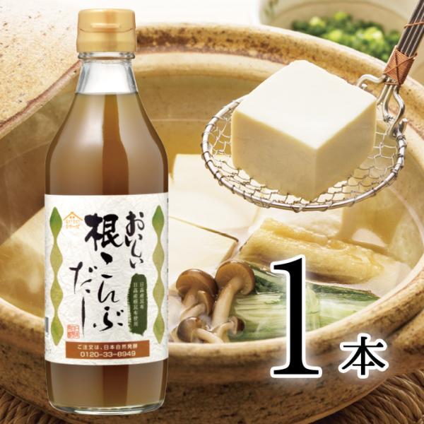 おいしい根こんぶだし 360ml 北海道日高昆布の香りと粘り 上品でまろやか 昆布だし 昆布茶にも 湯豆腐やお吸い物、浅漬けなど色々使える!